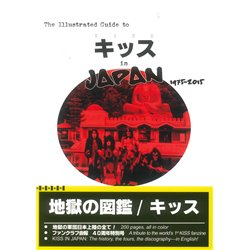 The Illustrated Guide To Kiss In Japan - 1975-2015